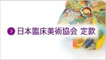 日本臨床美術協会定款