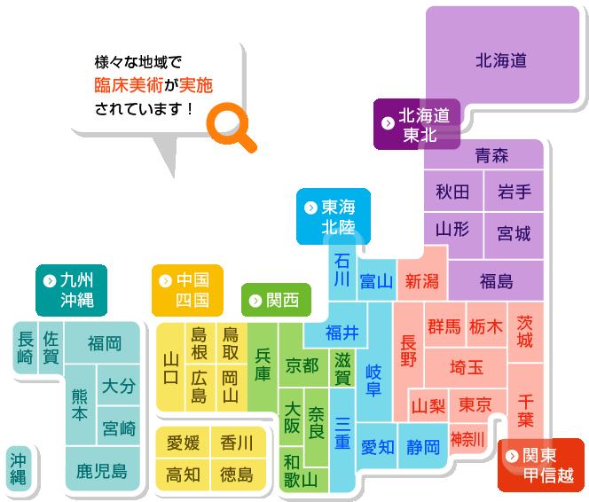 臨床美術士活動MAP