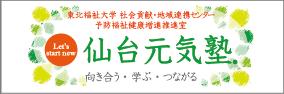 仙台元気塾
