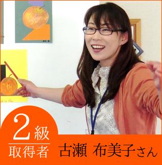 2級:菅原布美子さん