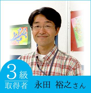 3級:永田裕之さん