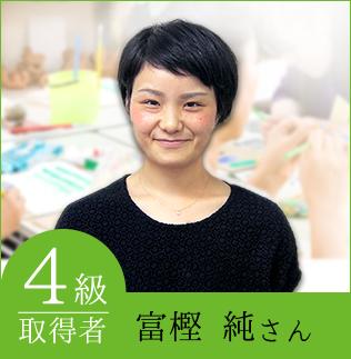4級:富樫純さん
