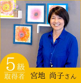 5級:宮地尚子さん