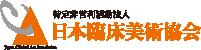 特定非営利活動法人日本臨床美術協会