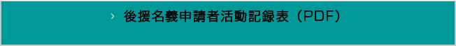 後援名義申請者活動記録表【アートプログラム用】