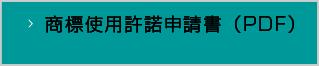 商標使用許諾申請書-5級-