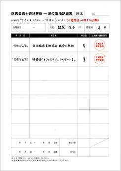 単位集積記録表