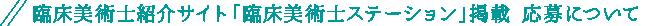 臨床美術士紹介サイト「臨床美術士ステーション」掲載 応募について